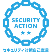 SECURITY ACTION 2つ星宣言